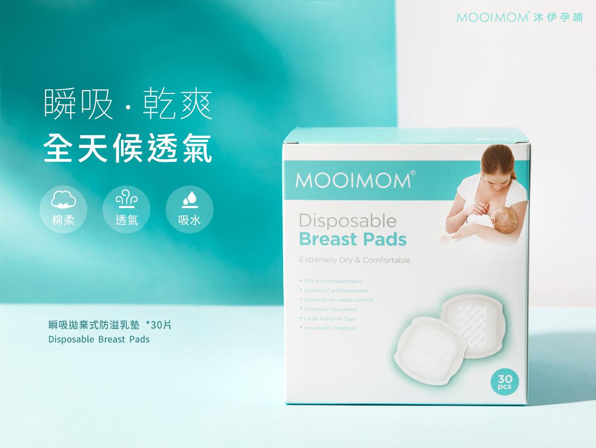 溢乳墊, 瞬吸拋棄式防溢乳墊, 哺乳, 母乳, 哺乳期間, 產後, 瞬吸乾爽, 全天候透氣, 棉柔, 透氣, 吸水, Disposable Breast Pads
