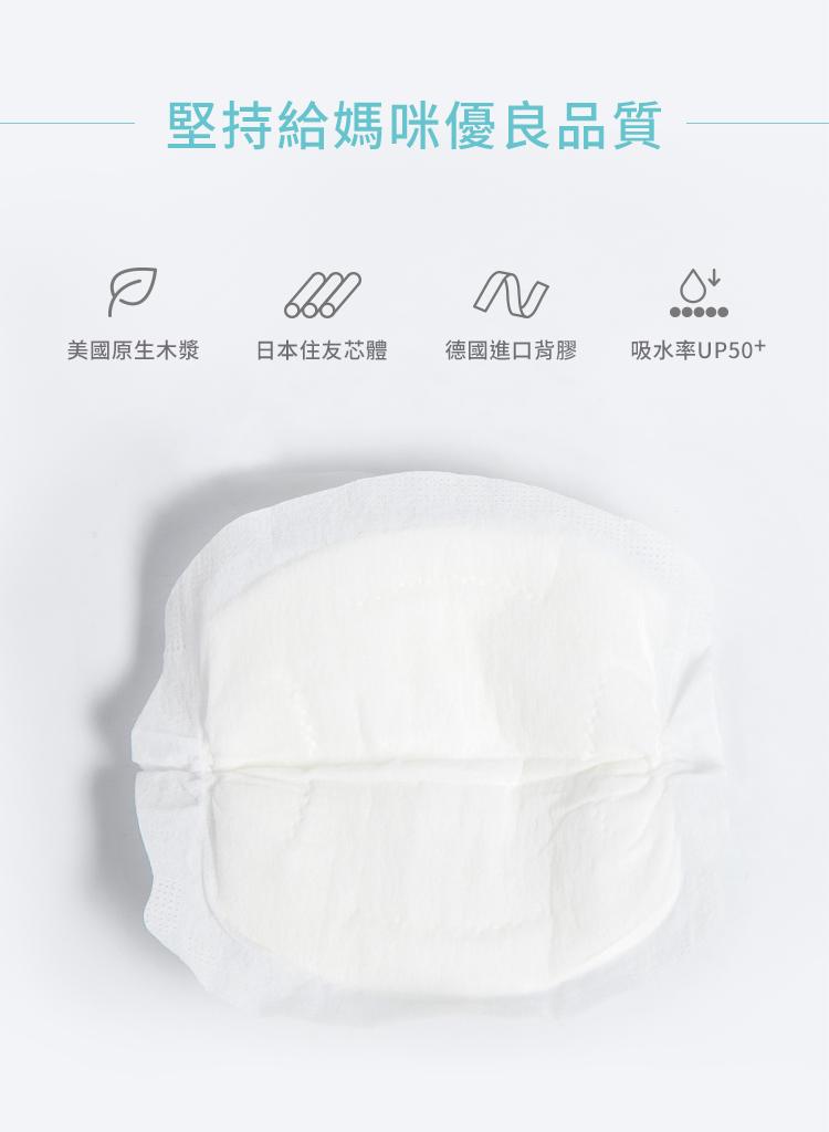 溢乳墊, 瞬吸拋棄式防溢乳墊, 哺乳, 母乳, 哺乳期間, 產後, 堅持, 優良品質, 美國原生木漿, 日本住友芯體, 德國進口背膠, 吸水