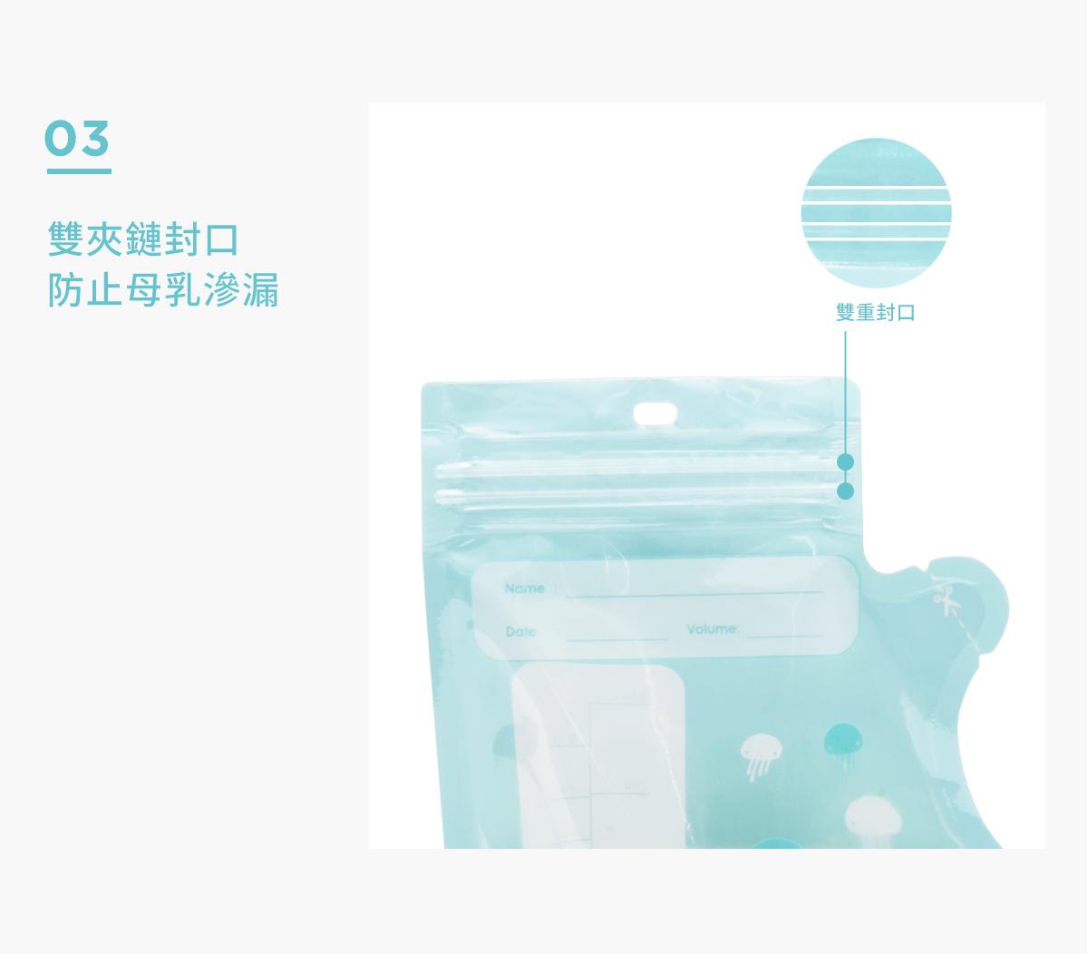 母乳袋, 站立式壺形母乳袋,, 母乳, 哺乳, 哺餵, 特點, 雙夾鏈封口, 防止母乳滲透