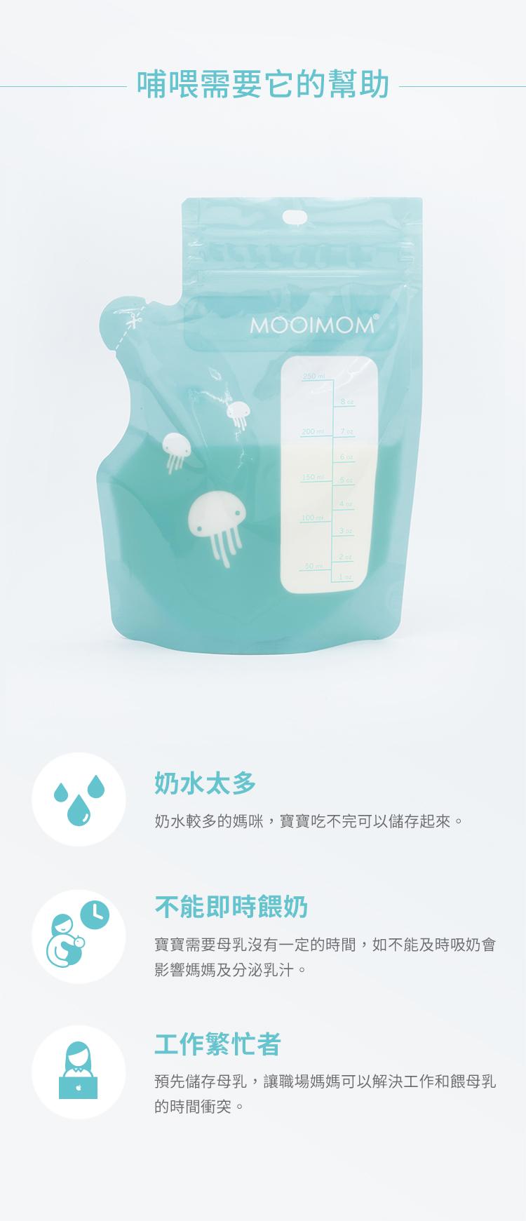 母乳袋, 站立式壺形母乳袋, 母乳, 哺乳, 哺餵, 新生兒, 不能即時餵奶, 工作繁忙者