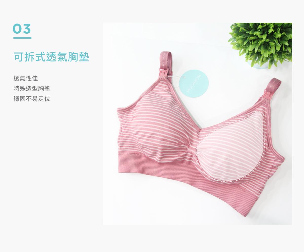 哺乳期, 透氣胸墊, 高彈力, 哺乳內衣, 孕婦內衣, 特點, 高彈力無痕孕哺乳內衣, 可拆式透氣胸墊, 透氣性佳, 特殊造型胸墊, 穩固不易走位
