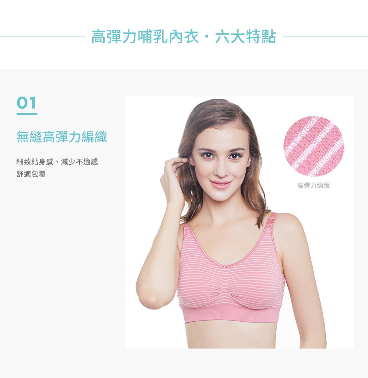 孕哺乳期, 高彈力, 哺乳內衣, 特點, 舒適內衣, 胸部變化, 高彈力無痕孕哺乳胸罩, 無縫高彈力編織