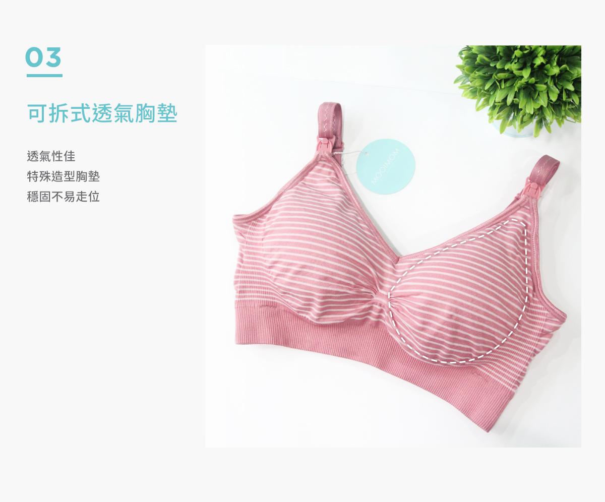 孕哺乳期, 透氣胸墊, 高彈力, 哺乳內衣, 特點, 舒適內衣, 胸部變化, 高彈力無痕孕哺乳胸罩, 可拆式, 透氣性佳, 穩固不易走位