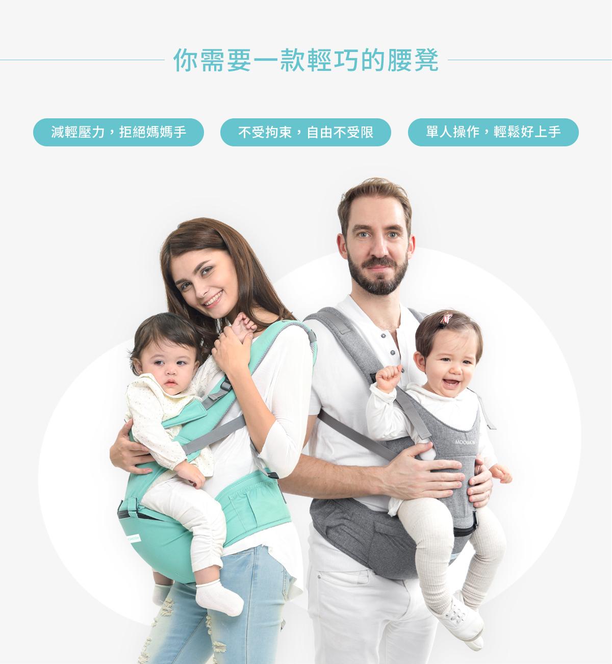 腰凳揹帶, 腰凳, 透氣腰凳, 超輕量款, 輕量, 減壓, 透氣, 輕巧簡約款, 媽媽手, 輕鬆操作