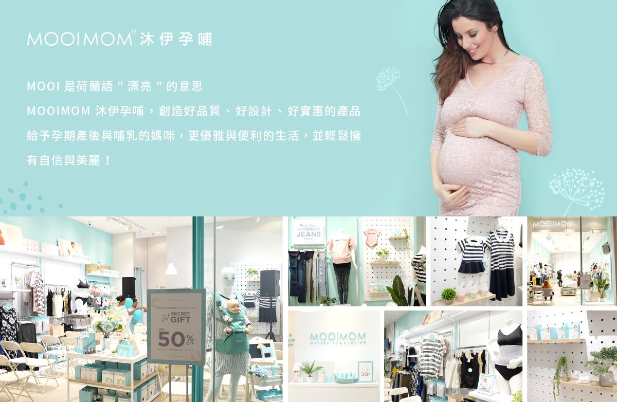 """哺乳, 集乳器, 哺乳期, 真空吸力集乳器, 集乳, MOOI 是荷蘭語的""""漂亮"""" 的意, MOOIMOM 沐伊孕哺, 創造好品質、好設計、好實惠的產品給予孕期產後與哺乳的媽咪, 更優雅與便利的生活, 並輕鬆擁有自信與美麗"""