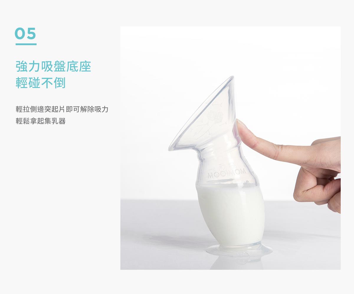 哺乳, 集乳器, 哺乳期, 真空吸力集乳器, 集乳, 特點, 強力吸盤底座, 輕碰不倒, 輕拉側邊突起片, 即可解除吸力, 輕鬆拿起集乳器