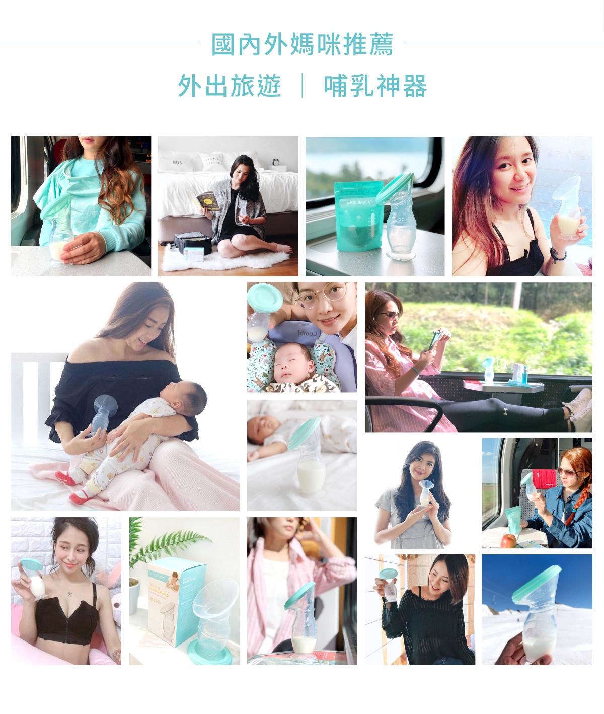 哺乳, 集乳器, 哺乳期, 真空吸力集乳器, 集乳, 國內外媽咪推薦, 外出旅遊 哺乳神器