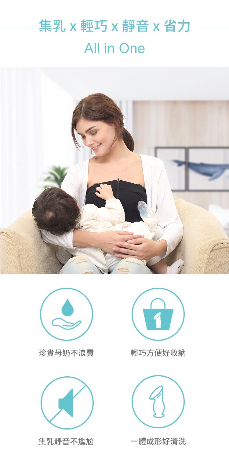 哺乳, 集乳器, 哺乳期, 真空吸力集乳器, 集乳, 輕巧, 靜音, 省力, All IN ONE, 珍貴母奶不浪費, 輕巧方便好收納, 集乳靜音不尷尬, 一體成形好清洗