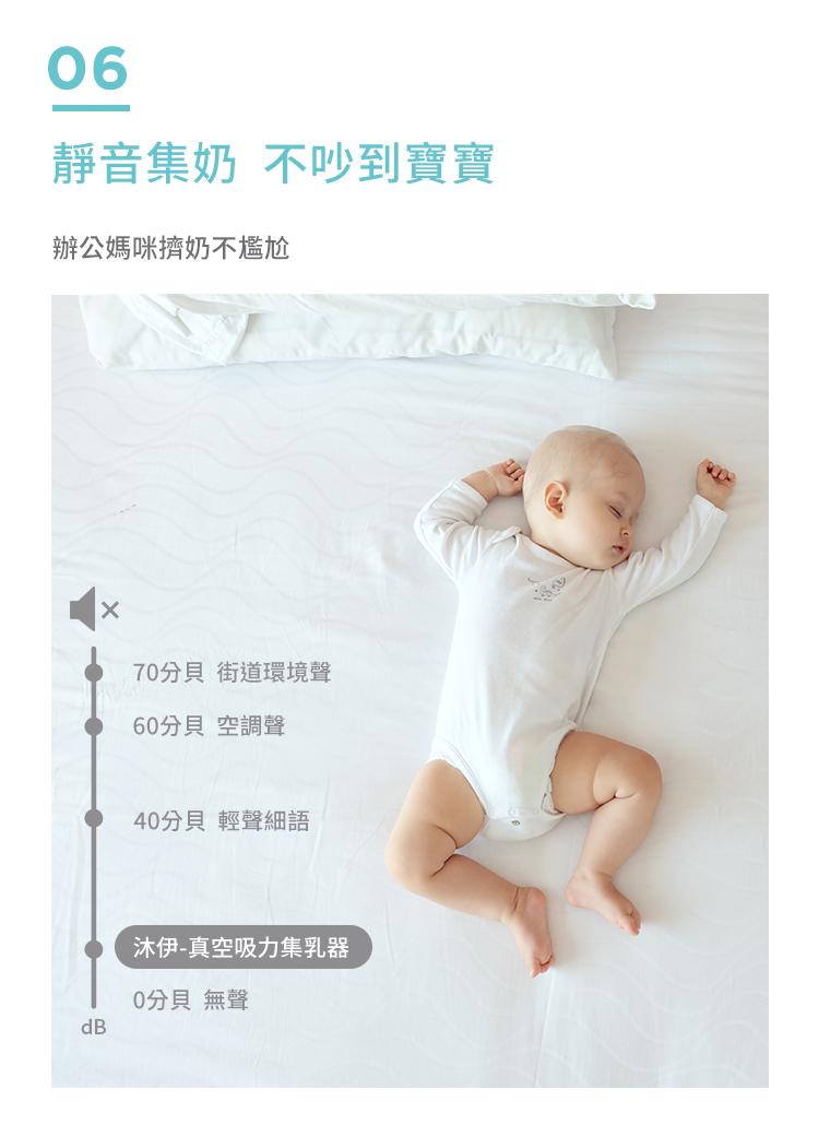 哺乳, 集乳器, 哺乳期, 真空吸力集乳器, 集乳, 特點, 靜音集奶, 不吵到寶寶, 辦公媽咪擠奶不尷尬