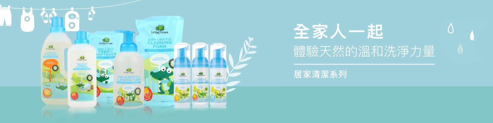 Desktop Banner for 居家清潔系列-英國小樹苗Little Tree | 沐伊孕哺MOOIMOM 全球孕婦用品領導品牌推薦