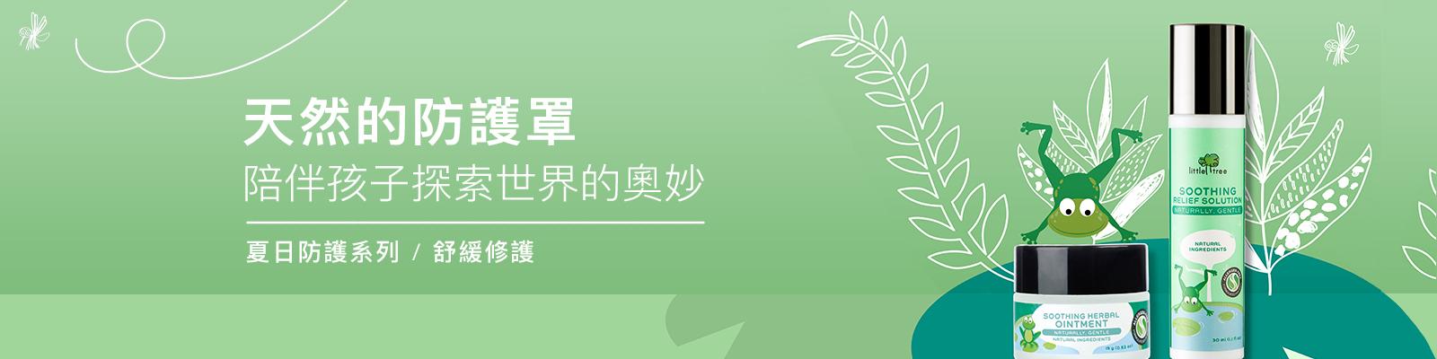 Desktop Banner for Jual Rangkaian Lotion Anti Nyamuk Bayi Little Tree Murah