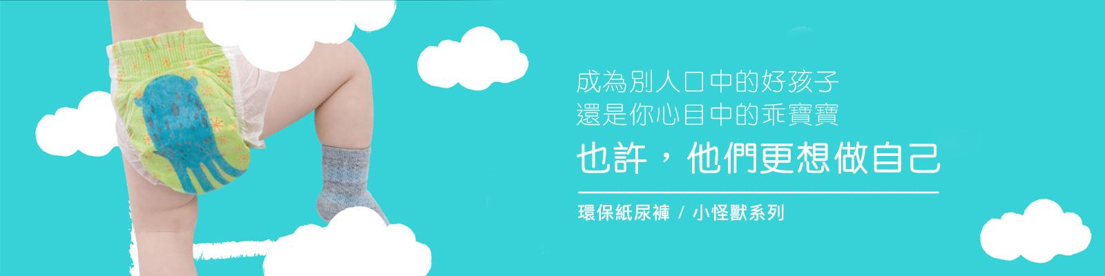 Desktop Banner for 嬰兒紙尿褲 | 沐伊孕哺MOOIMOM 全球孕婦用品領導品牌推薦