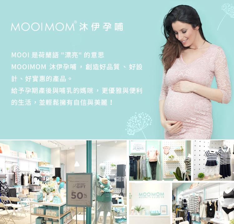 "MOOI 是荷蘭語的""漂亮"" 的意, MOOIMOM 沐伊孕哺, 創造好品質、好設計、好實惠的產品給予孕期產後與哺乳的媽咪, 更優雅與便利的生活, 並輕鬆擁有自信與美麗"