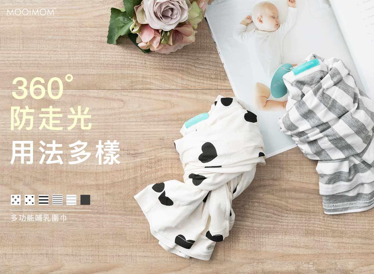 多功能哺乳圍巾,哺乳期,哺乳媽媽,外出哺乳,輕鬆哺乳,最時尚的媽咪配件,哺乳也能這麼優雅又輕便,360度防走光,用法多樣。