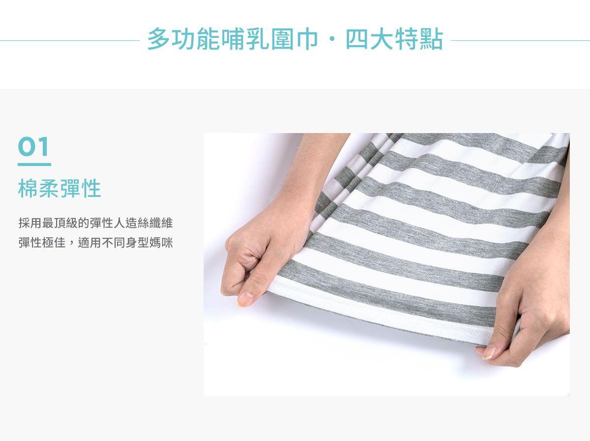 多功能哺乳圍巾,哺乳期,哺乳媽媽,外出哺乳,輕鬆哺乳,最時尚的媽咪配件,哺乳也能這麼優雅又輕便,四大特點,棉柔彈性,採用最頂級的彈性人造絲纖維,適合不同身型媽咪。