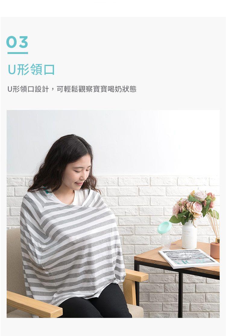 多功能哺乳圍巾,哺乳期,哺乳媽媽,外出哺乳,輕鬆哺乳,最時尚的媽咪配件,哺乳也能這麼優雅又輕便,U形領口設計,可輕鬆觀察寶寶喝奶狀態