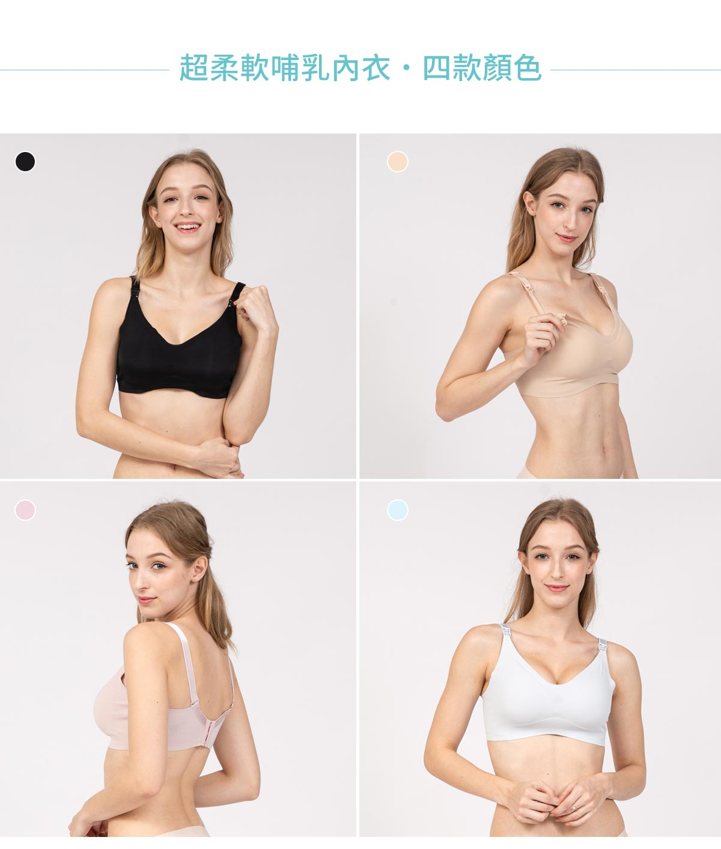 哺乳內衣, 孕婦內衣, 超柔軟無痕哺乳內衣, 哺乳, 無鋼圈, 不壓胸, 舒適, 無負擔, 懷孕到哺乳期間的最佳解決選擇, 四款顏色