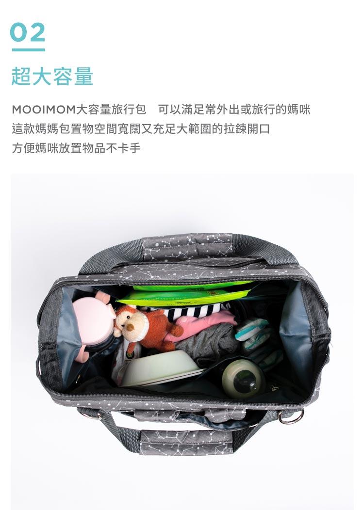 媽媽包,幾何星空媽媽包, 實用大容量背包,幾何星空實用大容量背包,實用大容量背包,超大容量,MOOIMOM大容量旅行包,可以滿足常外出或旅行的媽咪,這款媽媽包置物空間寬闊又充足,大範圍的拉鍊開口,方便媽咪放置物品不卡手