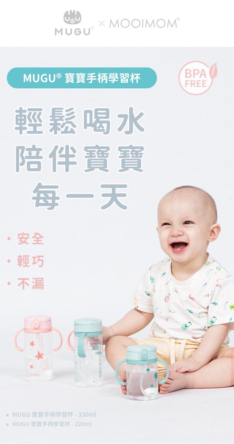 學習杯, 手柄學習杯,學飲杯,寶寶手柄學習水杯,MUGU寶寶手柄學習杯,寶寶學習杯,輕鬆喝水陪伴寶寶每一天,安全,輕巧,不漏