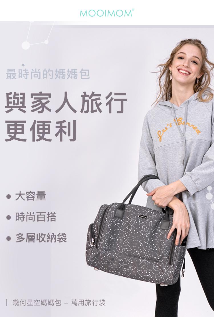 媽媽包,幾何星空媽媽包,旅行袋,萬用旅行袋,幾何星空媽媽包萬用旅行袋,最時尚的媽媽包,與家人旅行更便利,大容量,時尚百搭,多層收納袋