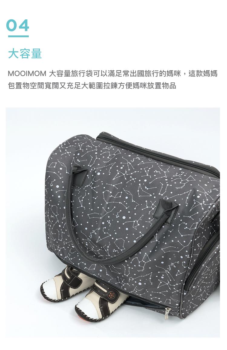 媽媽包,幾何星空媽媽包,旅行袋,萬用旅行袋,幾何星空媽媽包萬用旅行袋,大容量,MOOIMOM大容量旅行袋可以滿足常出國旅行的媽咪,這款媽媽包置物空間寬闊又充足大範圍,拉鍊方便媽咪放置物品