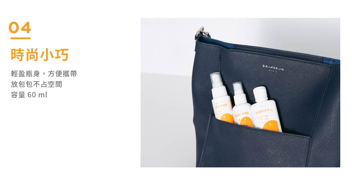 乾洗手,乾洗手凝露,抗菌乾洗手,抗菌乾洗手凝露, Oh My Orange 抗菌乾洗手凝露,時尚小巧,輕盈瓶身,方便攜帶,放包包不占空間,容量60ml