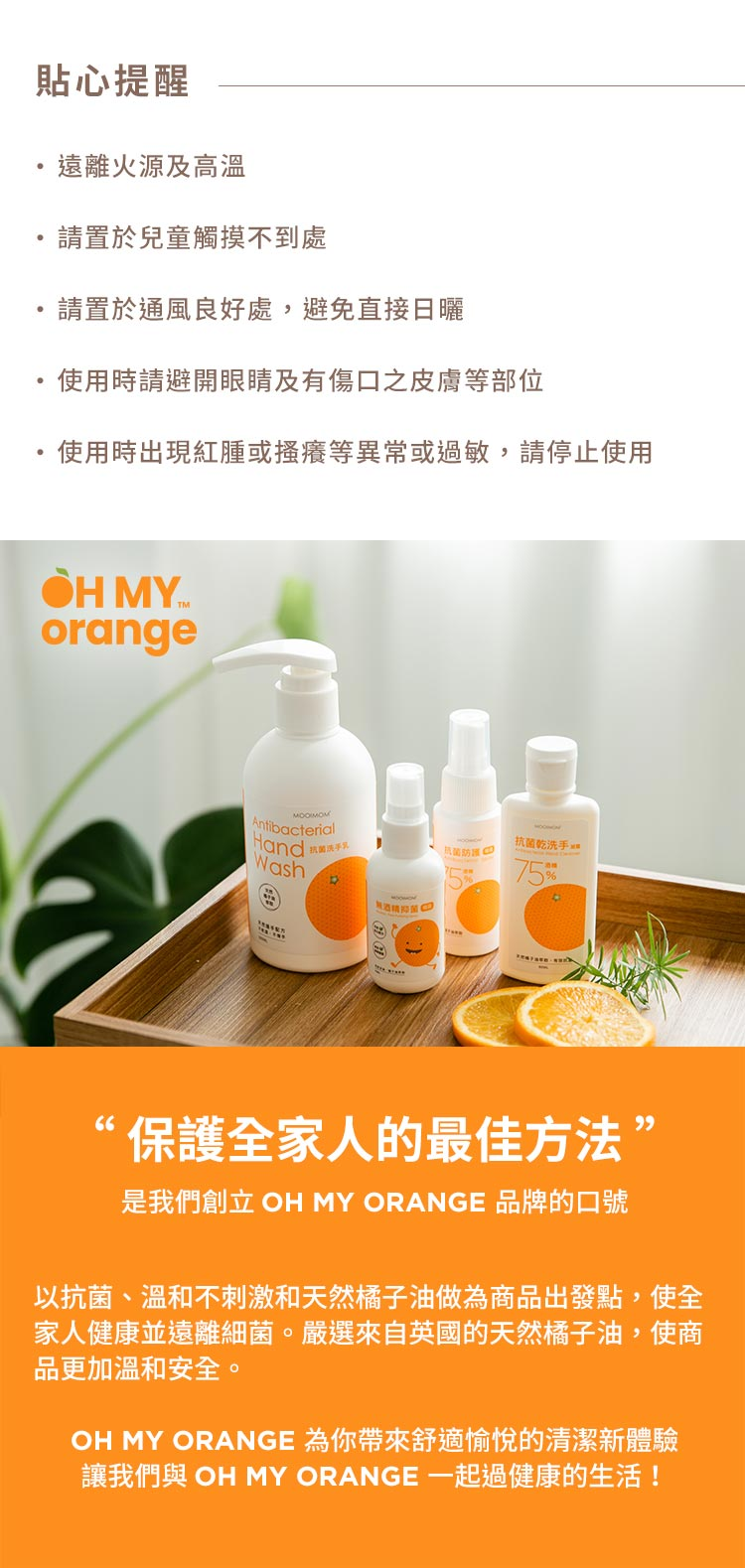 乾洗手,乾洗手凝露,抗菌乾洗手,抗菌乾洗手凝露, Oh My Orange 抗菌乾洗手凝露,保護全家人的最佳方法,是我們創立OH MY ORANGE品牌的口號,以抗菌,溫和不刺激和天然橘子油做為商品出發點,使全家人健康並遠離細菌,嚴選來自英國的天然橘子油,使商品更加溫和安全, OH MY ORANGE為你帶來舒適愉悅的清潔新體驗,讓我們與OH MY ORANGE一起過健康的生活