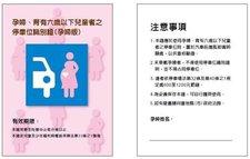 孕婦及兒童停車位證8月起發放